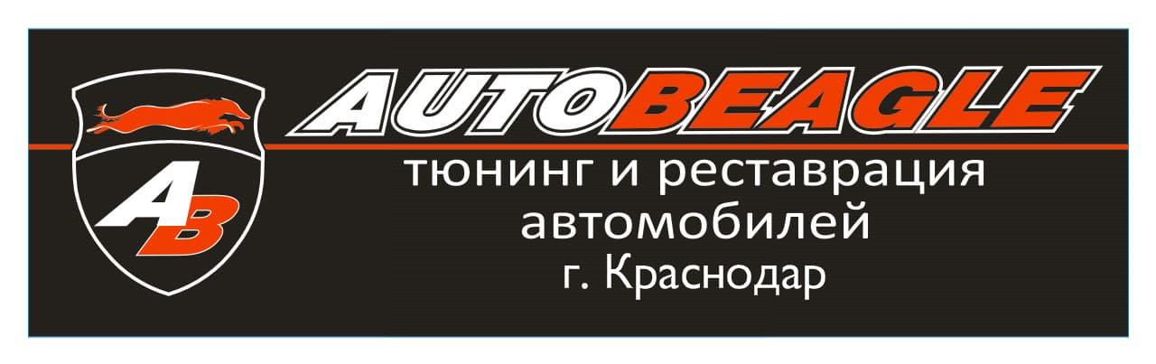 AUTOBEAGLE - тюнинг и реставрация автомобилей