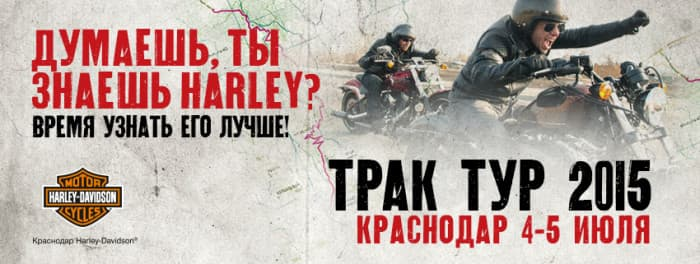 harley_on_tour_facebook_banner_KR